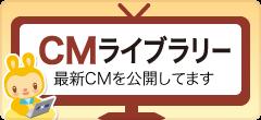 CMライブラリー