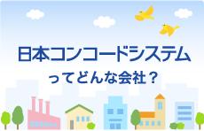 日本コンコードシステムってどんな会社?