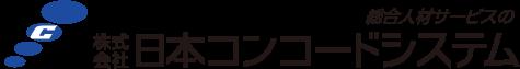 総合人材サービスの株式会社日本コンコードシステム